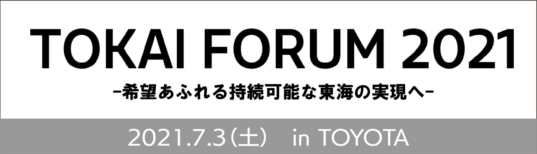 東海フォーラム2021