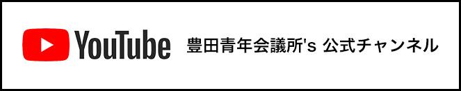 豊田青年会議所's 公式チャンネル