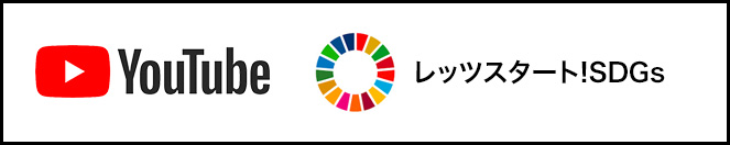 レッツスタート!SDGs